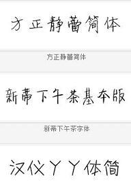 网络手写体字体大全
