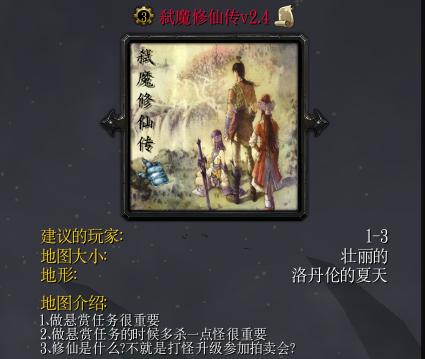 魔兽地图 弑魔修仙传v2.4万圣节特别版