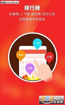 金手指抢红包免授权安卓版v1.0截图2