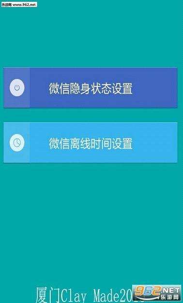安卓微信隐身插件v1.0_截图0