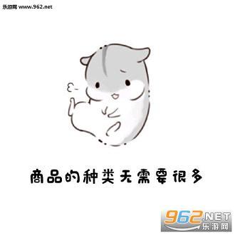 仓鼠夫君平凡的愿望表情包下载 乐游网游戏下载