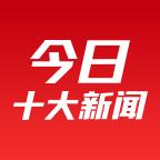 今日十大新闻appv1.2.9