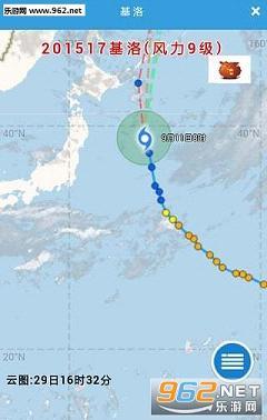 海马台风实时路径查询app 海马台风实时路径软件下载 实时台风路径 图片