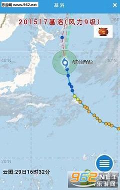 海马台风实时路径查询app 海马台风实时路径软件下载 实时台风路径 v1.3 乐游网安卓下载