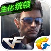 cf穿越火线枪战王者楼兰古墓ios版v 1.0.14