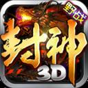 封神3D安卓最新版1.8.0