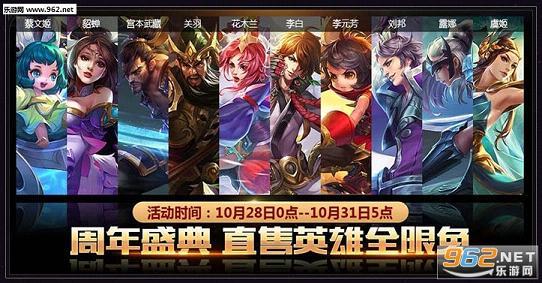 王者荣耀10月28日狂欢活动 英雄皮肤免费领-王者荣耀攻略