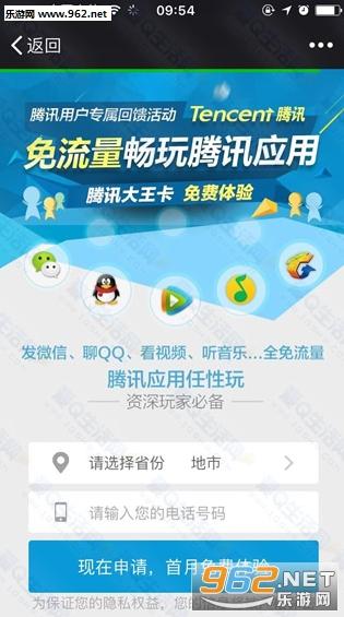 联通腾讯大王卡appv1.0截图0