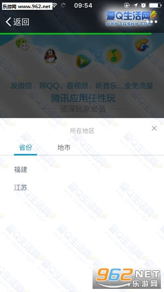 联通腾讯大王卡appv1.0截图1