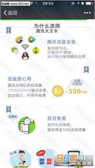 联通腾讯大王卡appv1.0截图2