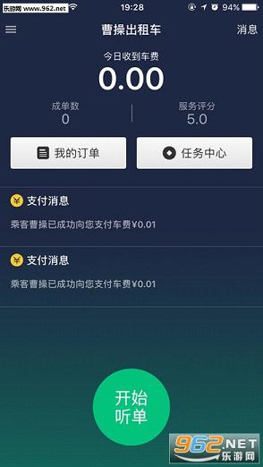 曹操出租车司机端ios官方版v1.0.3_截图0