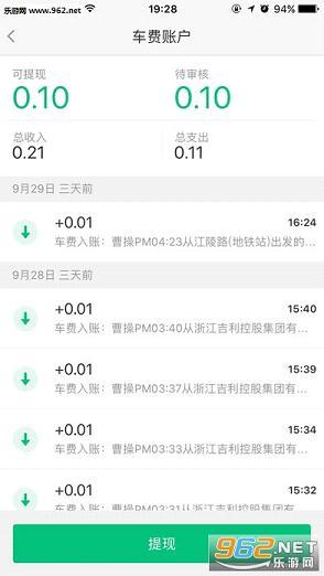 曹操出租车司机端ios官方版v1.0.3_截图1