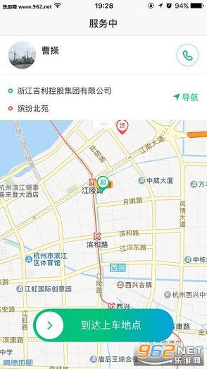曹操出租车司机端ios官方版v1.0.3截图2