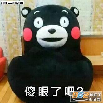 结合最近这么阴冷的天气,出现了一组熊本熊版的穿秋裤的表情包了,那么图片