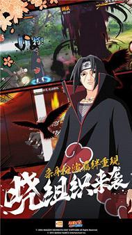 火影忍者手游重吾官方版v1.14_截图
