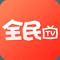 全民tv直播app