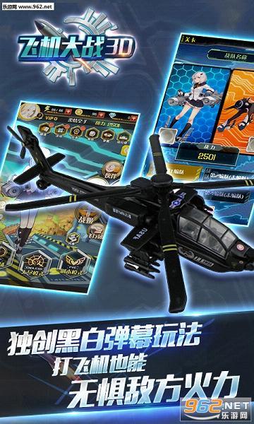 飞机大战3d修改版下载|飞机大战3d超次元战姬下载v1