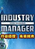 行业经理:未来技术