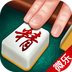微乐南昌麻将ipad版v1.1.3