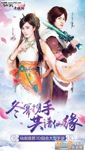 仙剑奇侠传3D回合:杨幂陈学冬邀你再战江湖v1.0.7截图0