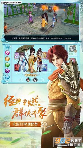 仙剑奇侠传3D回合:杨幂陈学冬邀你再战江湖v1.0.7截图2