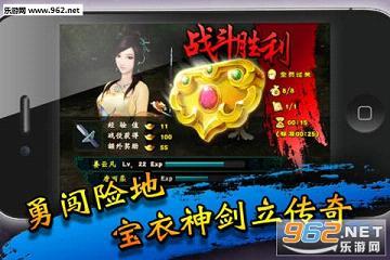 仙剑奇侠传5ios越狱版v1.2.1截图3