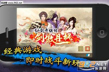 仙剑奇侠传5ios越狱版v1.2.1截图4