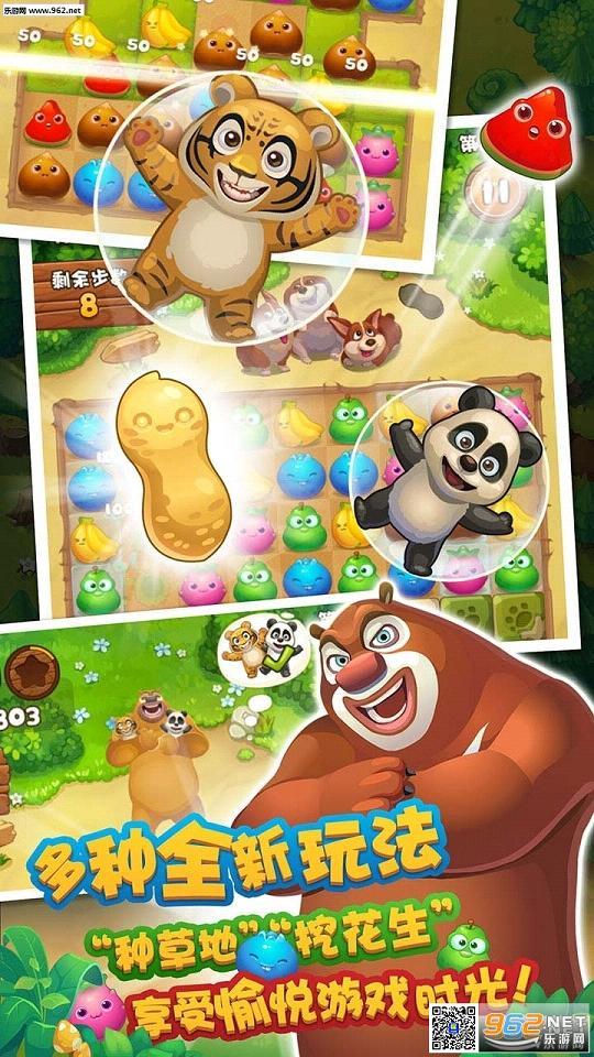 熊出没3壮志熊心安卓最新版v1.11截图2