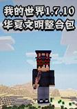 我的世界1.7.10华夏文明