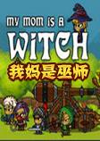 My Mom is a Witch我妈是女巫