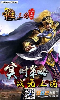 帝王三国百度版最新版_截图0