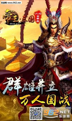 帝王三国百度版最新版_截图2