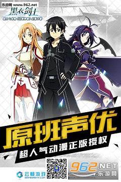 刀剑神域黑衣剑士官方版v1.8.0.0截图3