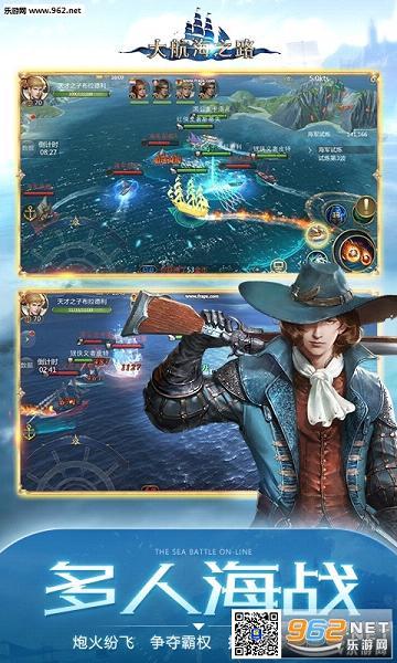 大航海之路百度版截图2
