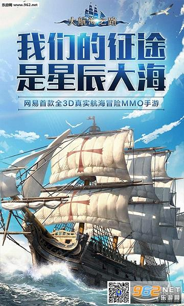 大航海之路百度版截图0