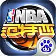 NBA范特西百度最新版