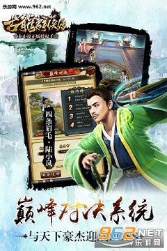 古龙群侠传手游草花版v2.74_截图1