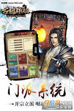 古龙群侠传手游草花版v2.74_截图3
