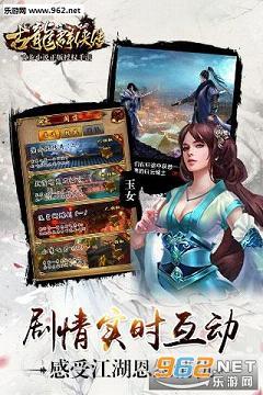 古龙群侠传手游草花版v2.74_截图4