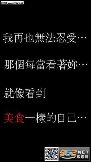 将我的右眼献给你:吸血鬼之恋IOS中文版v1.0_截图0