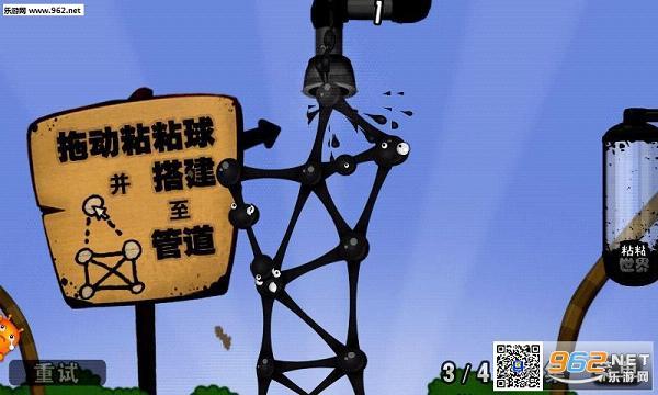 粘粘世界中文破解版2016_截图2