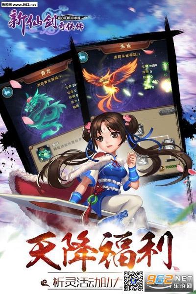新仙剑奇侠传百度版v3.7.0截图2