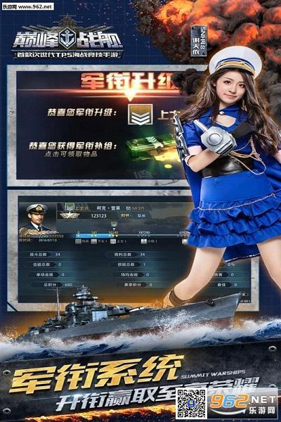 巅峰战舰百度版截图0