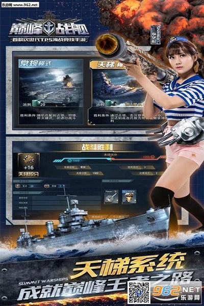 巅峰战舰百度版截图3