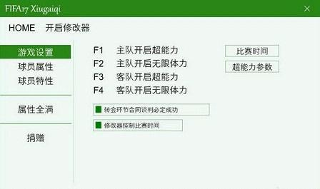 FIFA17八十三项修改器