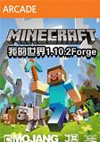 �ҵ�����1.10.2Forge