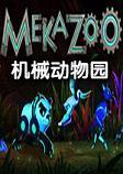 Mekazoo机械动物园