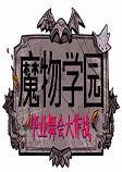 魔物学园:毕业舞会大作战(Monster Prom)中文正式硬盘版