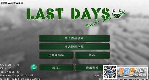 我的世界最后的日子中文整合包截�D0
