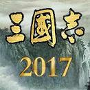三国志2017手游